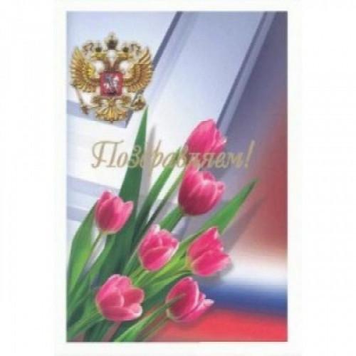 """Папка адресная ламинированная, выборочный лак, """"Поздравляем"""" (герб РФ с тюльпанами), формат А4, А4105/П"""
