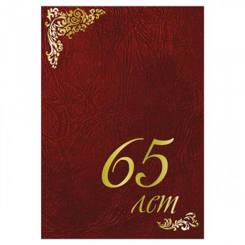 """Папка адресная бумвинил бордовый, """"65 лет"""", формат А4, STAFF, 129628"""