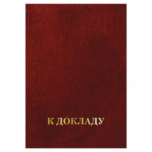 """Папка адресная бумвинил бордовый, """"К докладу"""", формат А4, STAFF, 129627"""