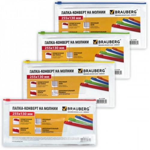 "Папка-конверт на молнии BRAUBERG ""Smart"", 255х130 мм, карман для визитки, 150 мкм"