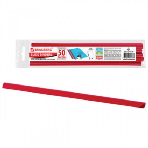 Скрепкошина 50 листов, ширина 10 мм, пластик, красная, BRAUBERG, для быстрого переплета, 10шт/упак, 228325