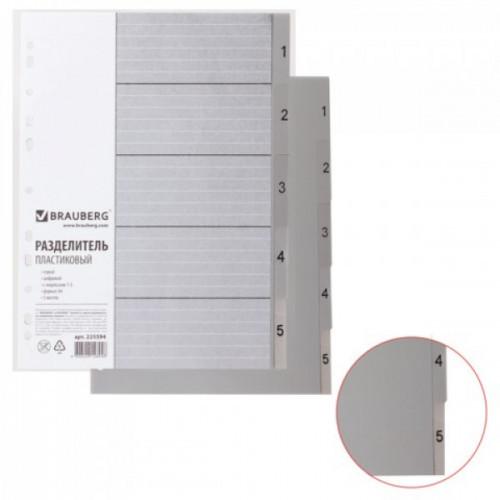 Разделители листов цифровой 1-5, пластик, серые, А4