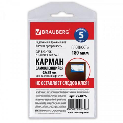 Самоклеящиеся карманы BRAUBERG, комплект 5 шт., 65х98 мм, для визитных карточек, 224076