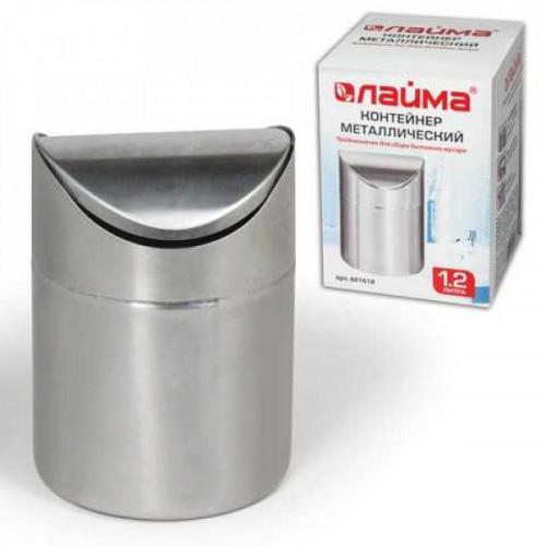 Урна для мусора настольная, 1,2 л  с качающейся крышкой,  нержавеющая сталь, ЛАЙМА матовая,12х16,5 см