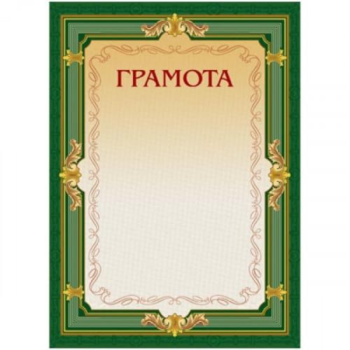 Грамота А4 зеленая рамка без герба 230 г/м2 10 штук