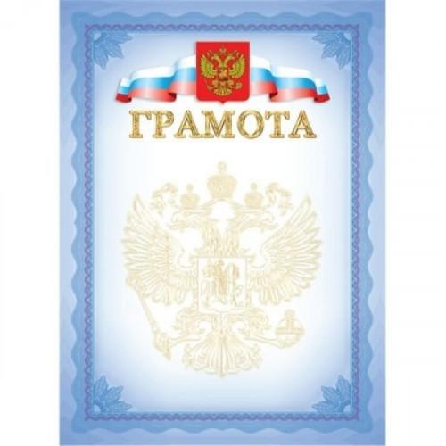 Грамота А4 герб триколор 190 г/м2