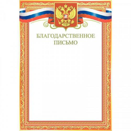 Благодарственное письмо Русский дизайн красная рамка с гербом А4 190 г/кв.м 10 листов
