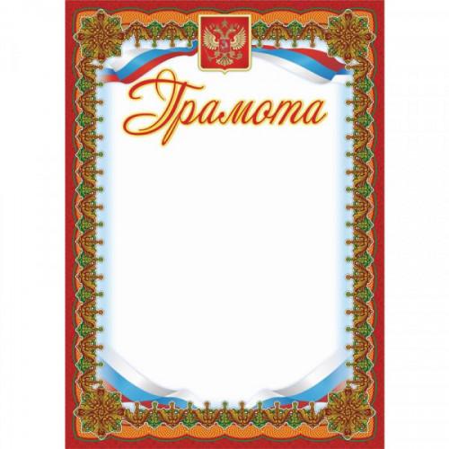 Грамота алая рамка с гербом А4 250 г/кв.м 15 листов