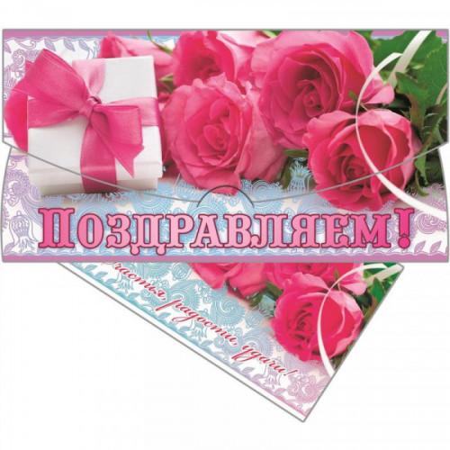 Конверт для денег Русский дизайн Поздравляем (10 штук в упаковке)