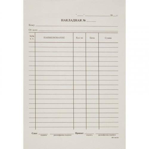 Накладная А5 60 книжек по 100 листов газетная бумага