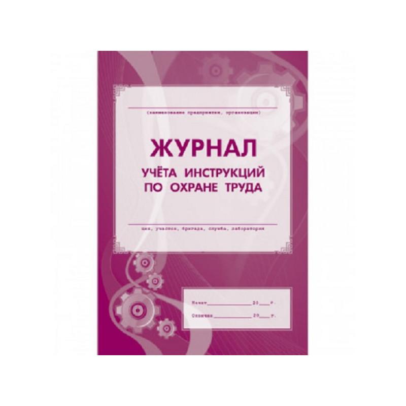 Журнал учета инструкций по охране труда для работников КЖ 453