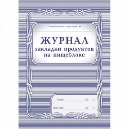 Журнал закладки продуктов на пищеблоке КЖ 135