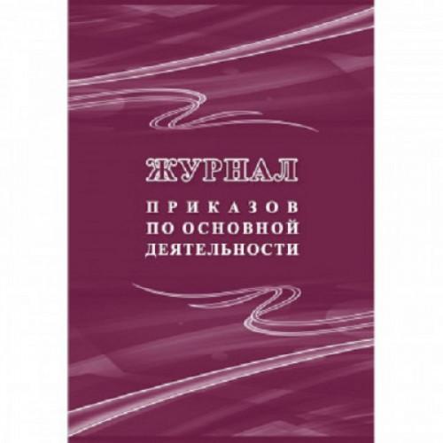 Журнал приказов по основной деятельности КЖ  1281