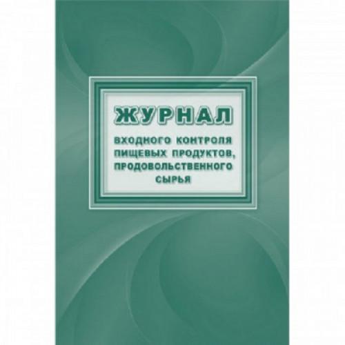 Журнал входного контроля пищевых продуктов, продовольствен.сырья КЖ 1460
