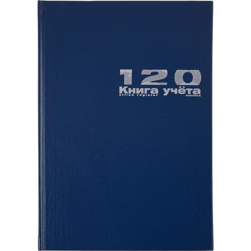 Книга учета 120 листов в линейку офсет обложка бумвинил Альт