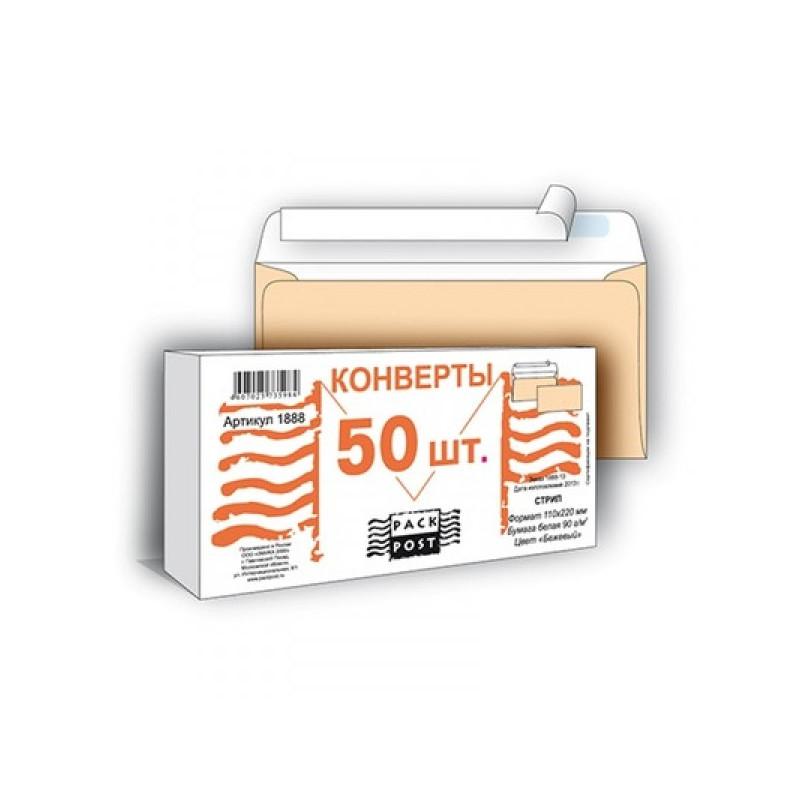 Конверт бежевый E65 стрип 110х220 мм 90г 50 штук в упаковке