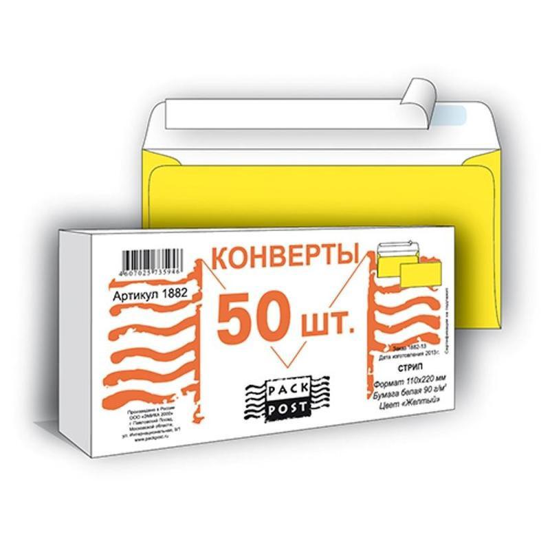 Конверт желтый E65 стрип 110х220 мм 90 г Пинья 50 штук в упаковке