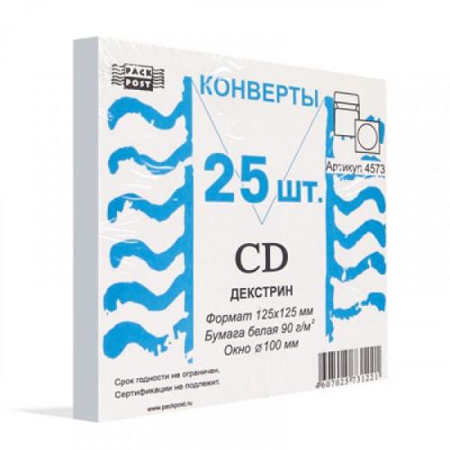 Конверты для CD белые 125х125 мм окно 25 штук в упаковке