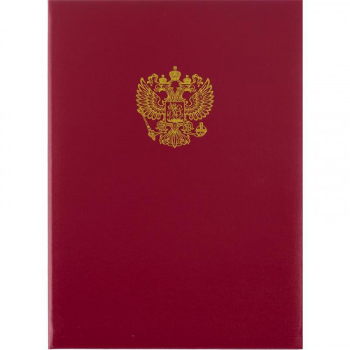Папка адресная с гербом А4 бумвинил