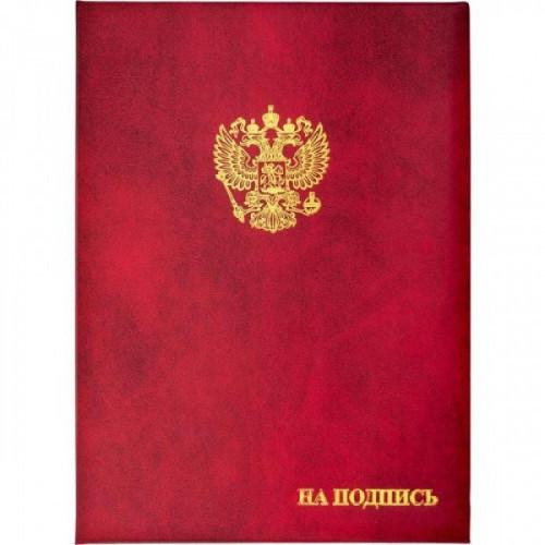 Папка адресная бумвинил А4 (объемная) На подпись Госсимволика бордовая