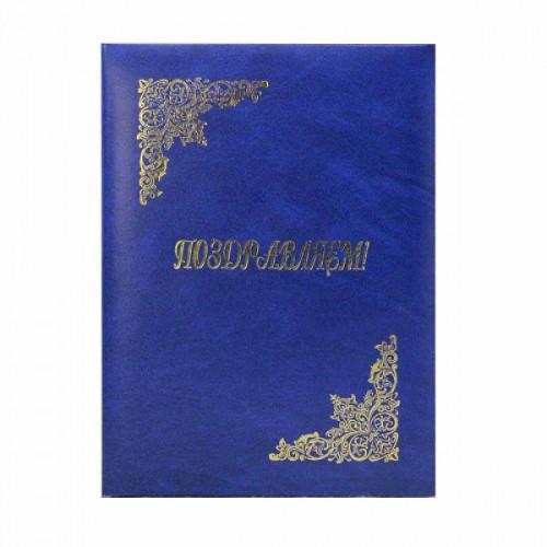 Папка адресная бумвинил А4 (объемная) Поздравляем с виньеткой синяя