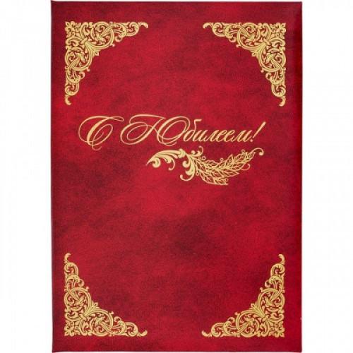 Папка адресная бумвинил А4 (объемная) С Юбилеем с виньеткой бордовая
