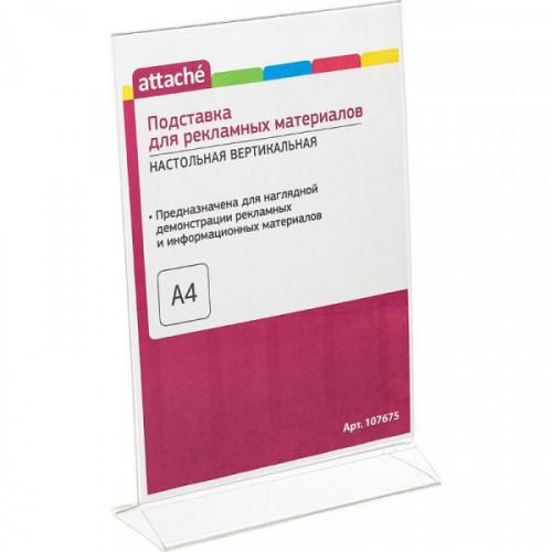Подставка настольная для рекламных материалов Attache А4 (8 штук в упаковке)