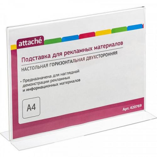 Подставка настольная для рекламных материалов Attache А4 двухсторонняя