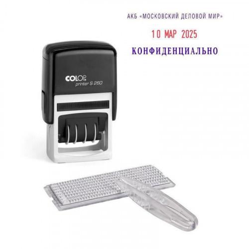 Датер автоматический Colop S260-Set 2 строки самонаборный пластиковый