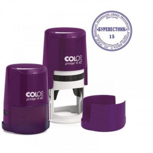 Оснастка для печати круглая с крышкой  диаметром 40 мм Printer R40 фиолетовая Colop Австрия