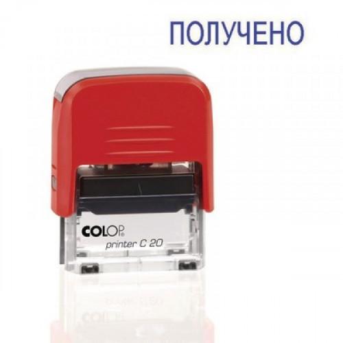 Штамп стандартный Printer C20 1.1 со словом ПОЛУЧЕНО Colop