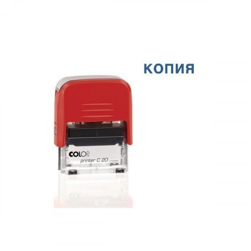 Штамп стандартный Printer C20 1.9 со словом КОПИЯ Colop
