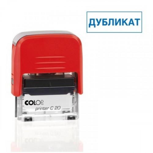 Штамп стандартный Printer C20 1.46 со словом ДУБЛИКАТ Colop