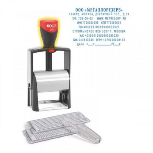 Штамп самонаборный Colop S2600-Set металлический 9 строк