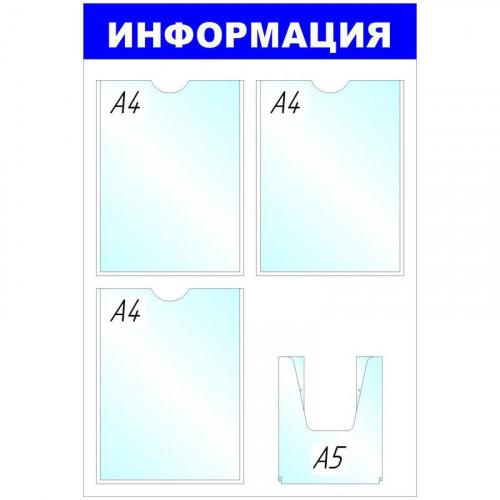 Информационный стенд настенный Attache Информация А4/А5 пластиковый белый/синий (4 отделения)