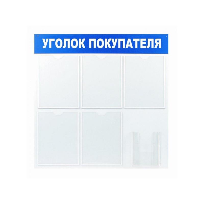 Информационный стенд настенный Attache Уголок покупателя А4/А5 пластиковый белый/синий (6 отделений)