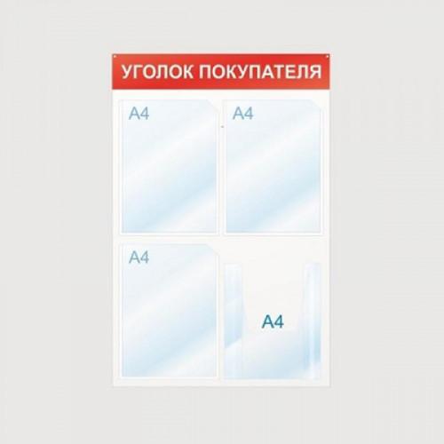 Стенд информационный Уголок покупателя, 4 отделения, 500х750, красный, настенный