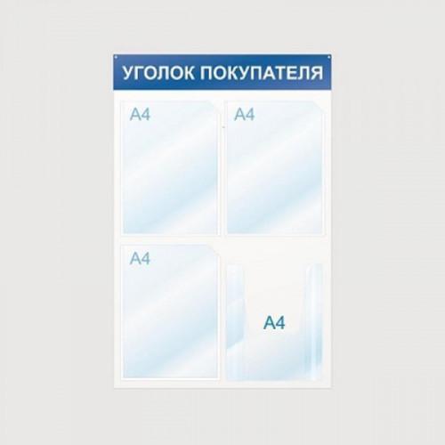 Стенд информационный Уголок покупателя, 4 отделения, 500х750, синий, настенный