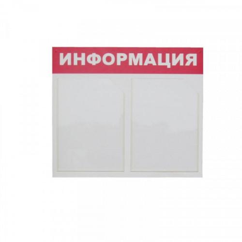 Информационный стенд настенный Attache Информация А4 пластиковый белый/красный (2 отделения)