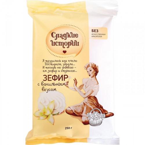 Зефир Сладкие истории с ванильным вкусом 250 грамм