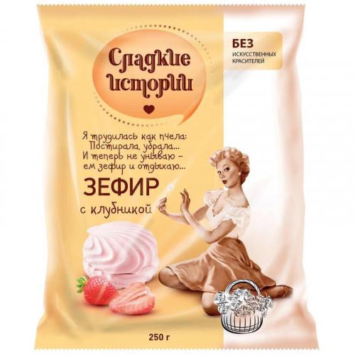 Зефир Сладкие истории с клубничным вкусом 250 грамм