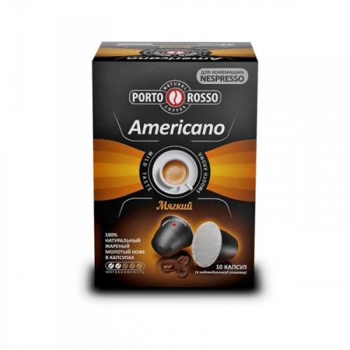 Капсулы для кофемашин Porto Rosso Americano 10 штук в упаковке