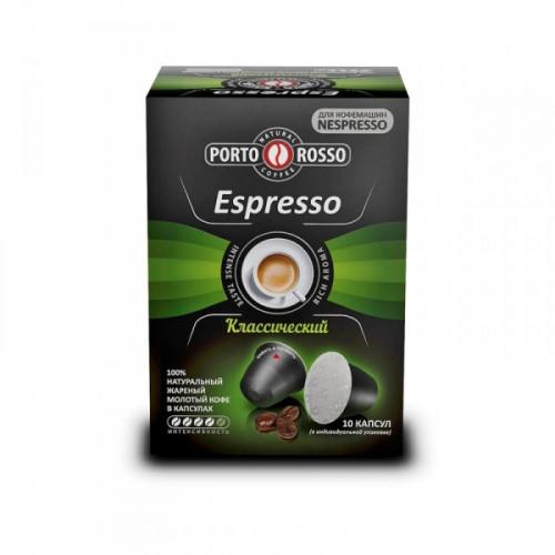 Капсулы для кофемашин Porto Rosso Espresso 10 штук в упаковке