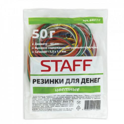 Резинка банковская STAFF цветная (диаметр 60 мм, толщина 1.5 мм, 50 г)