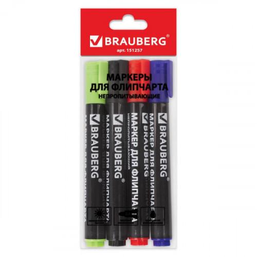 Маркеры для флипчарта BRAUBERG, набор 4 штук, непропитывающие, круглые, 2,5 мм, (черный, синий, красный, зеленый), 151257