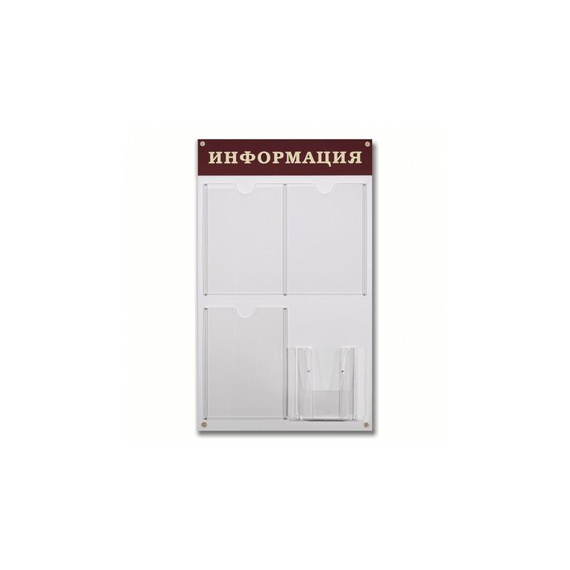 "Стенд ""Информация"", 48х80 см, 3 плоских кармана А4 + объемный карман А5, 915"