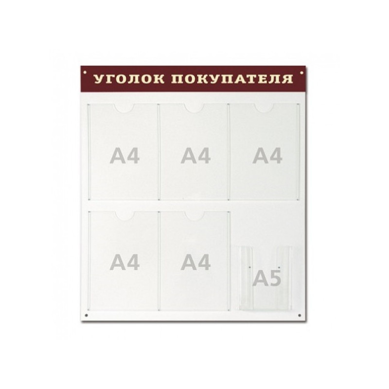 """Стенд """"Уголок покупателя"""", 70х80 см, 5 плоских карманов А4 + 1 объемный карман А5"""
