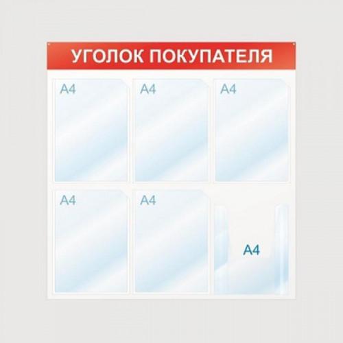 Стенд информационный Уголок покупателя, 6 отделений, 750х750, красный, настенный