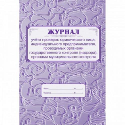 Журнал учета проверок юридического лица, инд .предпринимателя КЖ 611