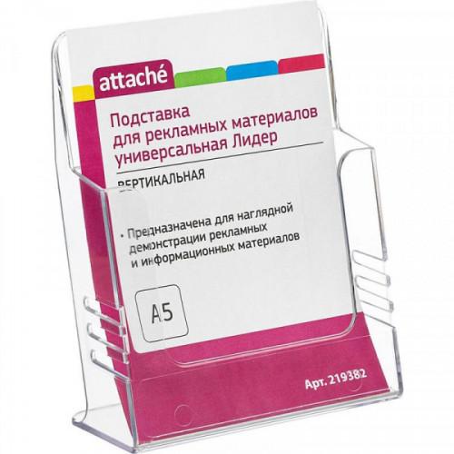 Подставка универсальная для рекламных материалов Attache Лидер А5